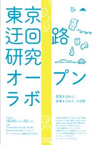 東京迂回路研究オープンラボ